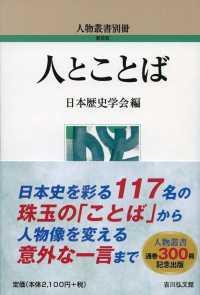 人とことば 人物叢書 / 日本歴史学会編集 ; 別冊