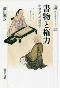 書物と権力 中世文化の政治学 歴史文化ライブラリー ; 473