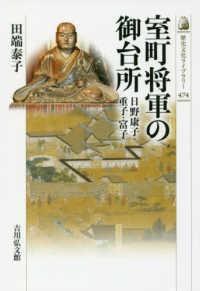 室町将軍の御台所 日野康子・重子・富子 歴史文化ライブラリー ; 474