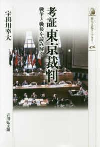 考証東京裁判 戦争と戦後を読み解く