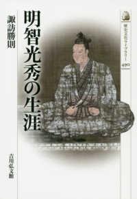 明智光秀の生涯 歴史文化ライブラリー ; 490