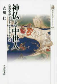 神仏と中世人 宗教をめぐるホンネとタテマエ 歴史文化ライブラリー ; 491