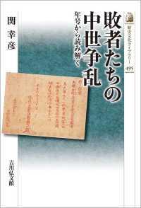 敗者たちの中世争乱 年号から読み解く 歴史文化ライブラリー ; 495