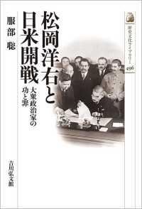 松岡洋右と日米開戦 大衆政治家の功と罪 歴史文化ライブラリー ; 496