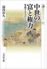 中世の富と権力 寄進する人びと 歴史文化ライブラリー ; 497