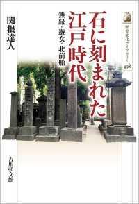 石に刻まれた江戸時代 無縁・遊女・北前船 歴史文化ライブラリー ; 498