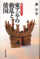 東アジアの動乱と倭国