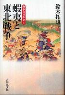 蝦夷と東北戦争