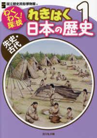 れきはく日本の歴史  わくわく探検1 先史・古代