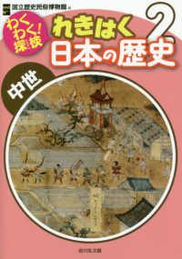 わくわく!探検れきはく日本の歴史 2 中世