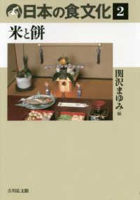 米と餅 日本の食文化