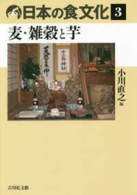 日本の食文化 麦・雑穀と芋