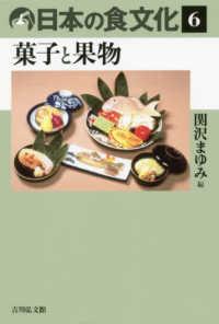 菓子と果物 日本の食文化 ; 6