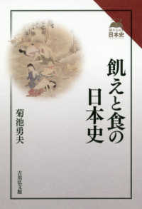 飢えと食の日本史