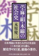 苧麻・絹・木綿の社会史