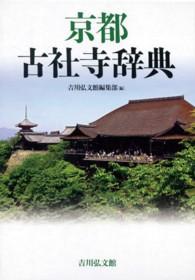 京都古社寺辞典