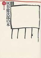 灰谷健次郎の本 第1巻