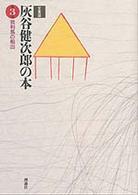 灰谷健次郎の本 第3巻
