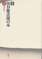 灰谷健次郎の本 第5巻