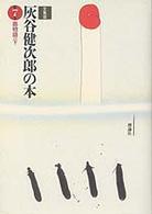 灰谷健次郎の本 第7巻
