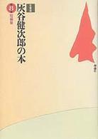 灰谷健次郎の本 第8巻