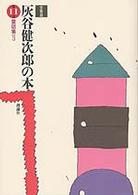 灰谷健次郎の本 第11巻
