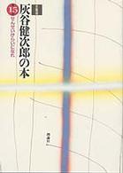 灰谷健次郎の本 第15巻