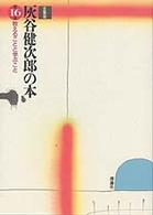 灰谷健次郎の本 第16巻