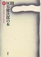灰谷健次郎の本 第17巻