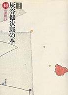 灰谷健次郎の本 第18巻