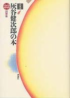 灰谷健次郎の本 第22巻
