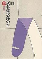 灰谷健次郎の本 第23巻