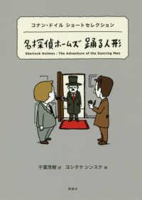 名探偵ホームズ踊る人形 コナン・ドイル ショートセレクション