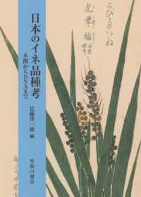 日本のイネ品種考