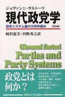 現代政党学 - 政党システム論の分析枠組み (普及版)