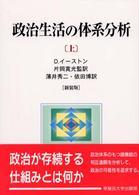 政治生活の体系分析 〈上〉 (新装版)