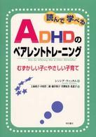 読んで学べるADHDのペアレントトレ-ニング むずかしい子にやさしい子育て