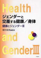 ジェンダーと交差する健康/身体