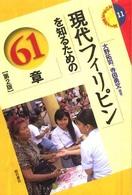 現代フィリピンを知るための61章 第2版