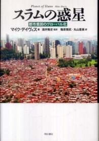 スラムの惑星 都市貧困のグロ-バル化