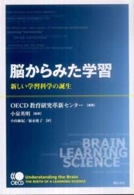 脳からみた学習 新しい学習科学の誕生