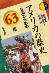 アメリカの歴史を知るための63章 第3版
