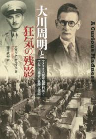 大川周明と狂気の残影 アメリカ人従軍精神科医とアジア主義者の軌跡と邂逅