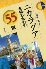 ニカラグアを知るための55章