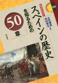 スペインの歴史を知るための50章 ヒストリ-
