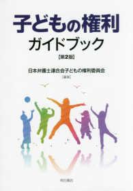 子どもの権利ガイドブック