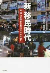 新移民時代 外国人労働者と共に生きる社会へ