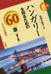 ハンガリーを知るための60章