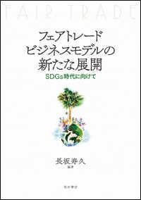フェアトレードビジネスモデルの新たな展開 SDGs時代に向けて