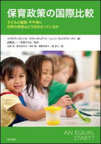 保育政策の国際比較 子どもの貧困・不平等に世界の保育はどう向き合っているか